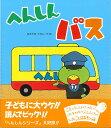 へんしんバス/あきやまただし【1000円以上送料無料】