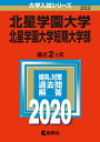 北星学園大学 北星学園大学短期大学部 2020年版【1000円以上送料無料】