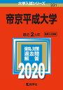 帝京平成大学 2020年版【1000円以上送料無料】