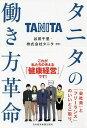 タニタの働き方革命/谷田千里/タニタ【1000円以上送料無料】