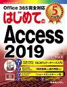 はじめてのAccess 2019/羽石相【1000円以上送料無料】