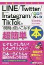 図解でわかるLINE/Twitter/Instagram/TikTokを1時間で使いこなす本 超簡単/中村有里【1000円以上送料無料】