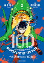 ゾン100 ゾンビになるまでにしたい100のこと 2/麻生羽呂/高田康太郎【1000円以上送料無料】