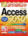 今すぐ使えるかんたんAccess 2019/井上香緒里【1000円以上送料無料】