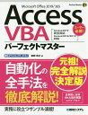 Access VBAパーフェクトマスター Microsoft Office 2019/365/岩田宗之【1000円以上送料無料】