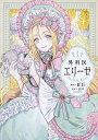 外科医エリーゼ 1/mini/yuin【1000円以上送料無料】