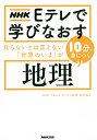 知らないとは言えない「世界のいま」が10分で身につく地理/NHK「10min.ボックス地理」制作班【1000円以上送料無料】
