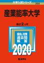 産業能率大学 2020年版【1000円以上送料無料】