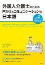 外国人介護士のための声かけとコミュニケーションの日本語 Vol.2/アークアカデミー/松下やえ子【1000円以上送料無料】