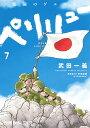 ペリリュー−楽園のゲルニカ− 7/武田一義/平塚柾緒