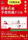 7日間完成英検4級予想問題ドリル 文部科学省後援【1000円以上送料無料】