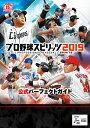 プロ野球スピリッツ2019公式パーフェクトガイド/ファミ通書籍編集部