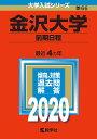 金沢大学 前期日程 2020年版【1000円以上送料無料】