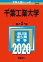 千葉工業大学 2020年版【1000円以上送料無料】