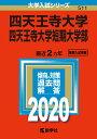四天王寺大学 四天王寺大学短期大学部 2020年版【1000円以上送料無料】