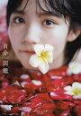 自分図鑑 AKB48矢作萌夏1st写真集/矢作萌夏/熊谷貫【1000円以上送料無料】