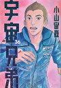 宇宙兄弟 36/小山宙哉【1000円以上送料無料】...