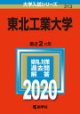 東北工業大学 2020年版【1000円以上送料無料】
