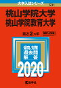 桃山学院大学 桃山学院教育大学 2020年版【1000円以上送料無料】