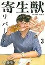 寄生獣リバーシ 3/岩明均/太田モアレ【1000円以上送料無料】