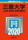 三重大学 人文学部・教育学部・医学部〈看護学科〉 2020年...