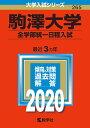 駒澤大学 全学部統一日程入試 2020年版