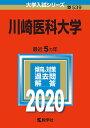 川崎医科大学 2020年版【1000円以上送料無料】