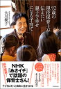 92歳の現役保育士が伝えたい親子で幸せになる子育て/大川繁子