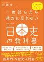一度読んだら絶対に忘れない日本史の教科書...