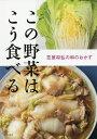 この野菜はこう食べる 笠原将弘の和のおかず/笠原将弘【1000円以上送料無料】