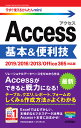 Access基本&便利技/技術評論社編集部/AYURA【1000円以上送料無料】