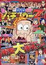漫画パチンカーZ+ 5 DVD付【1000円以上送料無料】