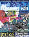 BEEP!メガドライブFAN 2誌合体!メガドライブミニ総力特集号【1000円以上送料無料】