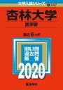 杏林大学 医学部 2020年版【1000円以上送料無料】