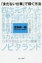 「まだない仕事」で稼ぐ方法/吉角裕一朗【1000円以上送料無料】