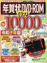 年賀状DVD−ROMイラスト10000 令和子年版/インプレス年賀状編集部【1000円以上送料無料】