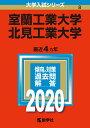 室蘭工業大学 北見工業大学 2020年版【1000円以上送料無料】
