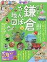 超詳細!鎌倉さんぽ地図mini 〔2019〕/旅行【1000円以上送料無料】