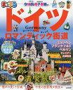 ドイツ ロマンティック街道 〔2019〕/旅行【1000円