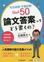 司法試験・予備試験Q&A50論文答案ってどう書くの?/石橋侑大【1000円以上送料無料】