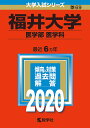 福井大学 医学部〈医学科〉 2020年版【1000円以上送料無料】