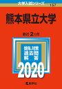 熊本県立大学 2020年版【1000円以上送料無料】