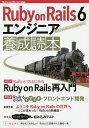 Ruby on Rails 6エンジニア養成読本 Rails開発の最前線!/すがわらまさのり/前島真一【1000円以上送料無料】