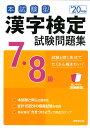 本試験型漢字検定7 8級試験問題集 '20年版【1000円以上送料無料】