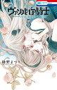 ヴァンパイア騎士(ナイト)memories 5/樋野まつり【1000円以上送料無料】