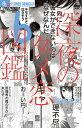 深夜のダメ恋図鑑 6/尾崎衣良【1000円以上送料...