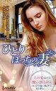 ひとりぼっちの妻/シャーロット・ラム/小長光弘美【1000円以上送料無料】