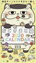 '20 おじさまと猫 卓上カレンダー【1000円以上送料無料】