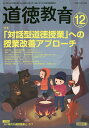 道徳教育 2019年12月号【雑誌】【1000円以上送料無料】
