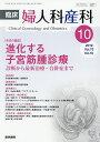 臨床婦人科産科 2019年10月号【雑誌】【1000円以上送料無料】